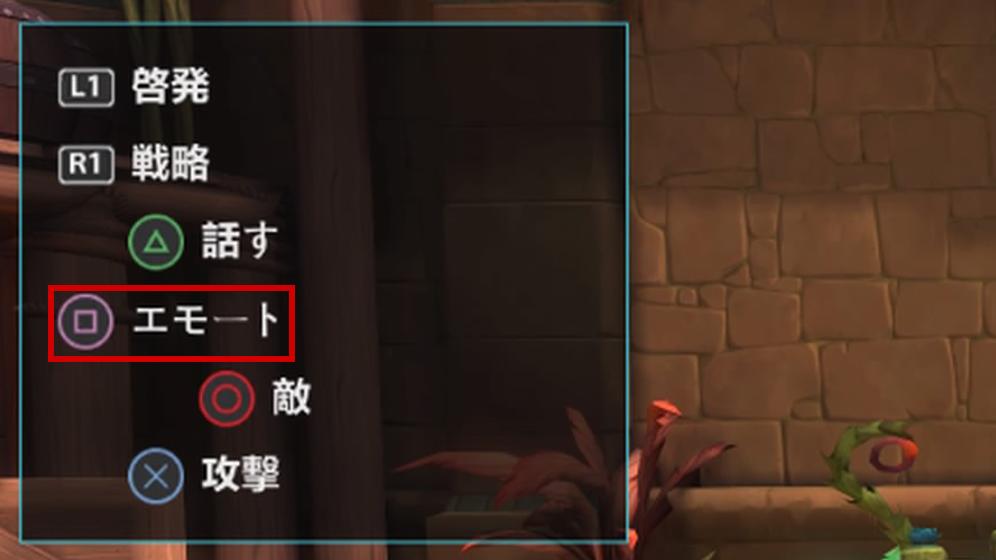 「エモート」系の簡易チャット