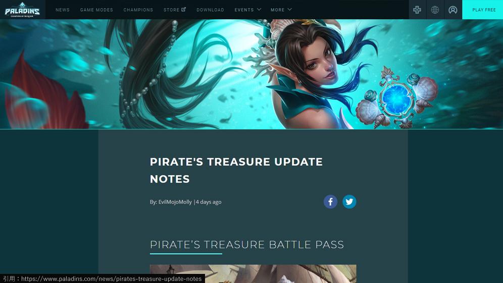 「Pirate's Treasure」バトルパスのリリース日は9月上旬(9月11日あたり?)