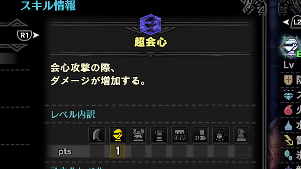 超会心Lv3