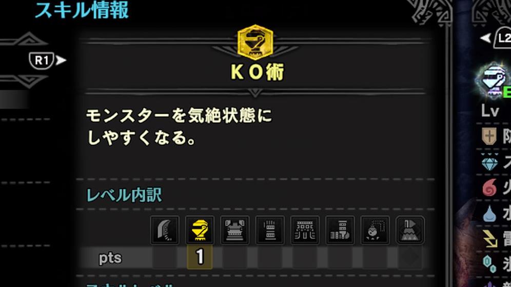 KO術Lv3