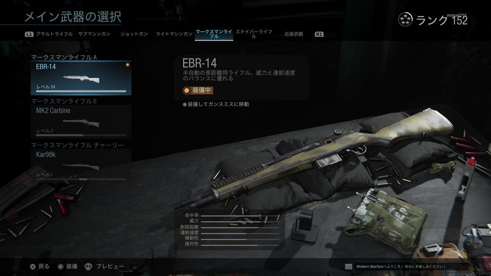 EBR-14基本スペックについて